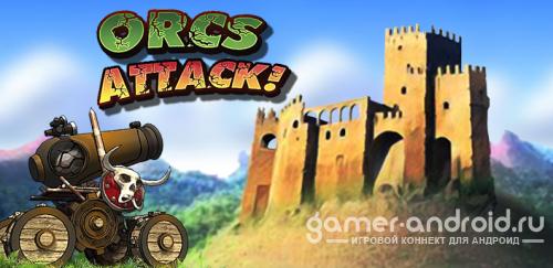 Орки атакуют - Orcs Atack!