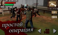Zalive - зомби выживание