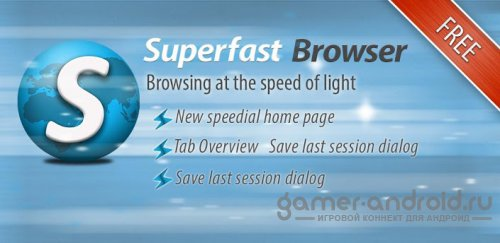 Super Fast Browser