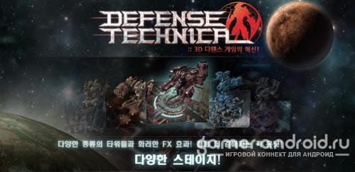 Defense Technica.