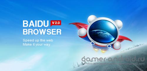 Baidu Browser - Очень быстрый и удобный браузер!