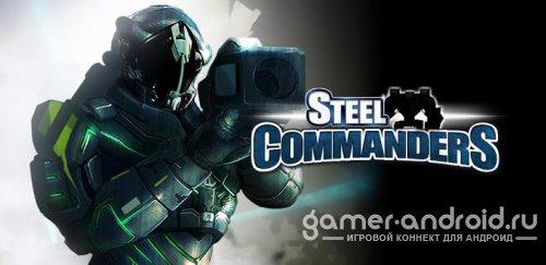 Steel Commanders