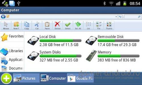 Computer -  Файловый менеджер, стилизованный под стандартный проводник в Windows XP