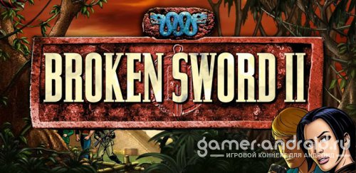 Broken Sword 2: The Smoking Mirror  - продолжение истории
