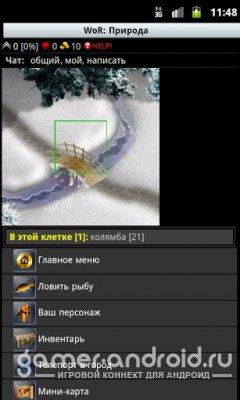 Мир Безмолвия - онлайн игра