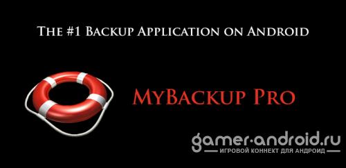 My Backup Pro - резервное копирование данных (полная профессиональная версия)