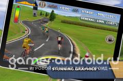 Cycling 2013 (Full Version) - Велогонки