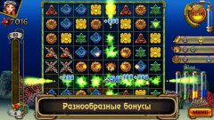 Сокровища Арабеллы - Treasures of the deep
