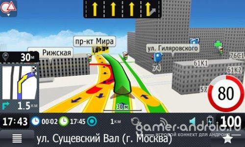 ПРОГОРОД - лучшая навигационная система GPS/ГЛОНАСС с поддержкой OpenGL