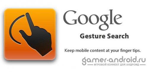 Google Gesture Search - быстрый доступ к различной информации