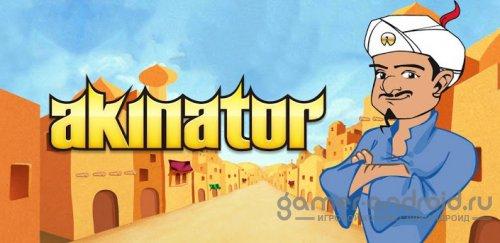 Akinator the Genie - отгадай героя