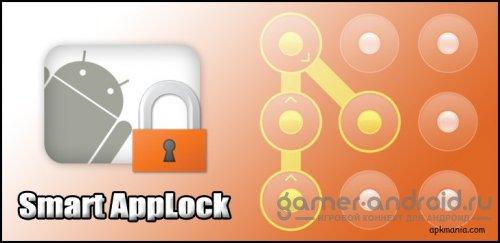 Smart AppLock - защити поролем любое приложение