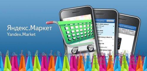 Яндекс.Маркет - поможет найти вам нужную вещь, сэкономит время и деньги (отлично подходит для походов по магазинам)