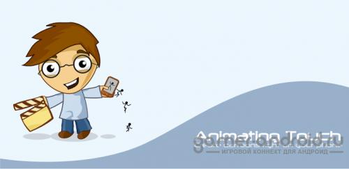 Рисуем мультфильмы - Animating Touch