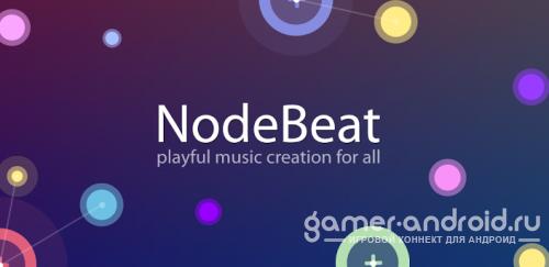 NodeBeat - Создаем музыку