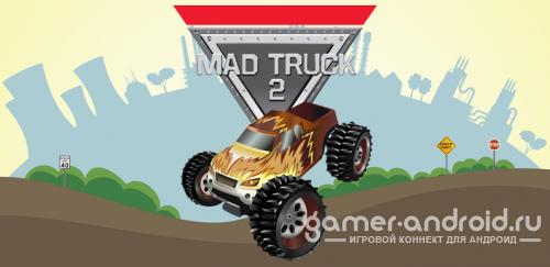 Mad Truck 2 - Гонки на грузовиках