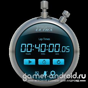 StopWatch & Timer Pro - таймер и секундомер с множеством возможностей