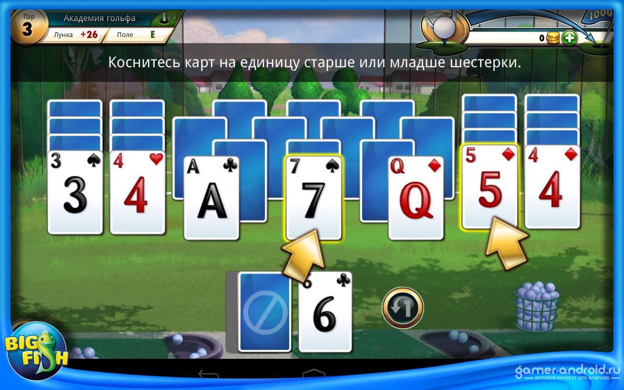 Играть в игру карты гольф слот автоматы играть онлайн на телефоне