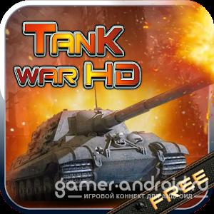 Tank War HD
