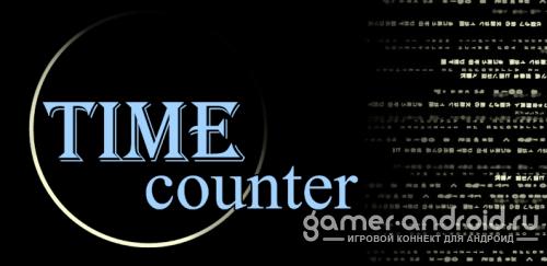 Time Counter - Счетчик времени до события
