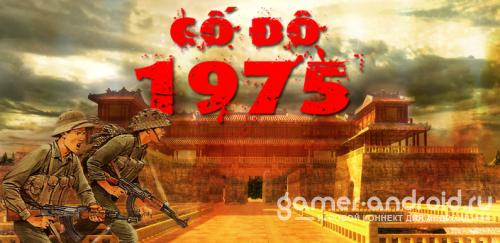 Ancient Capital 1975 - стрелялка от 1 лица