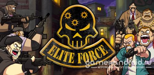 Elit Foce - Элитный отряд