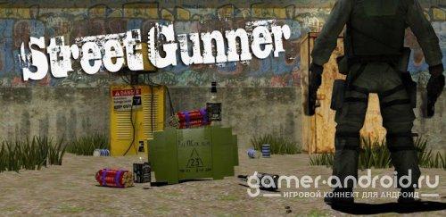 Уличный стрелок - Street Gunner