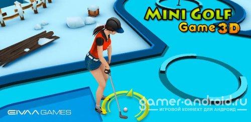 Mini Golf Game 3D - Мини Гольф в 3D