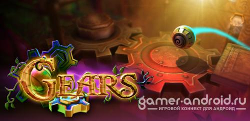 Gears - головоломка