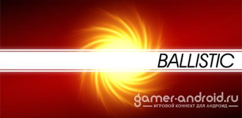 Ballistic SE - Неоновая стрелялка