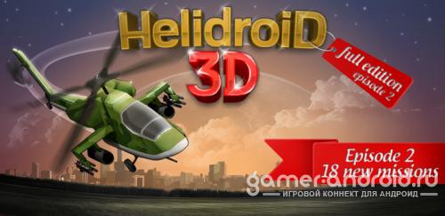 Helidroid 3D : Episode 2 - управляй боевым вертолетом и выполняй миссии