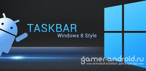 Taskbar - Windows 8 Style - панель задач