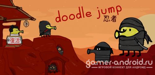 Doodle Jump - Мировая прыгалка