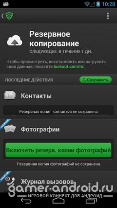 Lookout Антивирус - приложение для защиты и поиска устройства в случае утери его