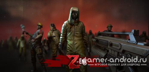 Z end: Война Миров - лучший шутер про зомби