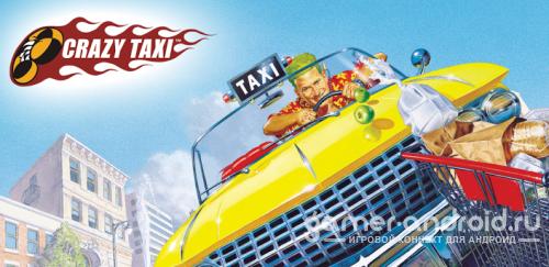 Crazy Taxi - сумасшедший таксист