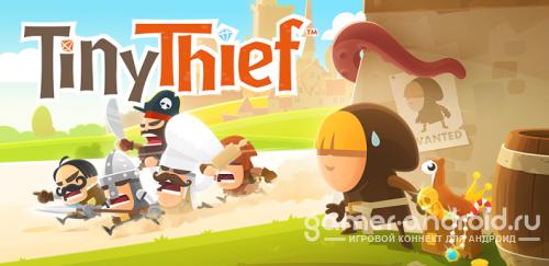 Tiny Thief - Маленький вор