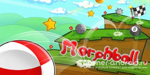 MorphBall