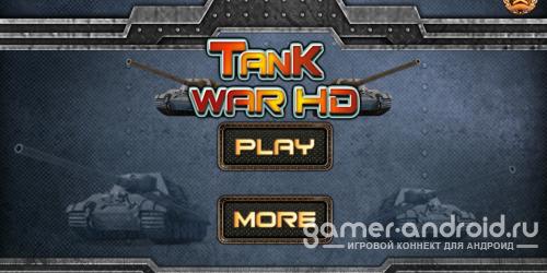 Tank War HD - танчики с денди с новой графикой
