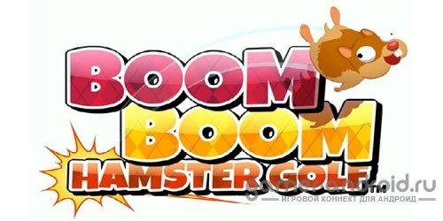 Boom Boom Hamster Golf