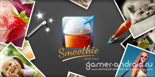 Smoothie Photo Editor - фоторедактор