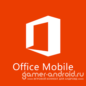 Office Mobile for Office 365 - офис с поддержкой документов Word, Excel и PowerPoint