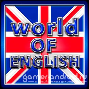 World Of English - лучшее приложение для изучения разговорного Английского