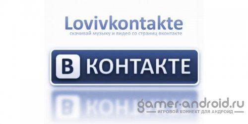 Лови Вконтакте - программа для прослушивания, скачивания музыки из Вконтакте