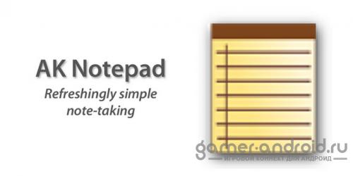 AK Notepad - хороший блакнот бесплатной синхронизацией с Catch