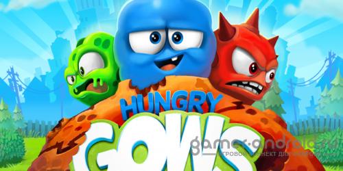 Hungry Gows - веселая аркадная игра