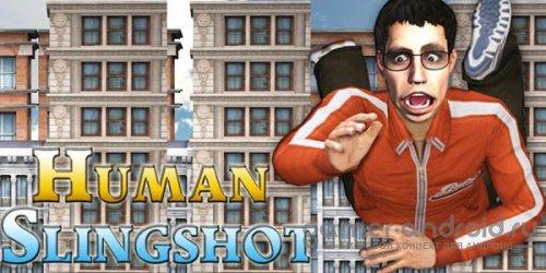 Human Slingshot 3D - Человек Рогатка