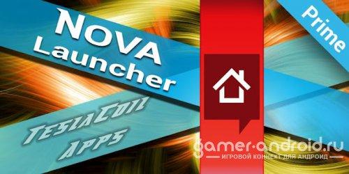 Nova Launcher Prime - хороший, красивый лаунчер с большим количеством возможностей