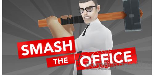 Smash the Office - Stress Fix! - разнеси весь офис, отличная игра для избавления от стресса