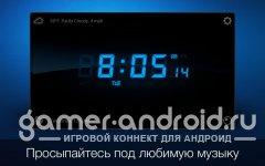 My Alarm Clock - Мой будильник